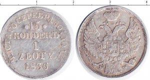 15 копеек 1 злотый 1836 года фото