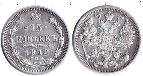 15 копеек 1912 года фото