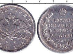 1 рубль 1830 года фото