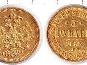 5 рублей 1885 года фото