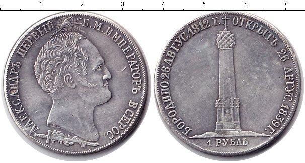 1 1/2 рубля/ 10 злотых 1839 года фото