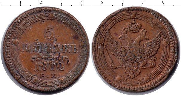 5 копеек 1802 года фото