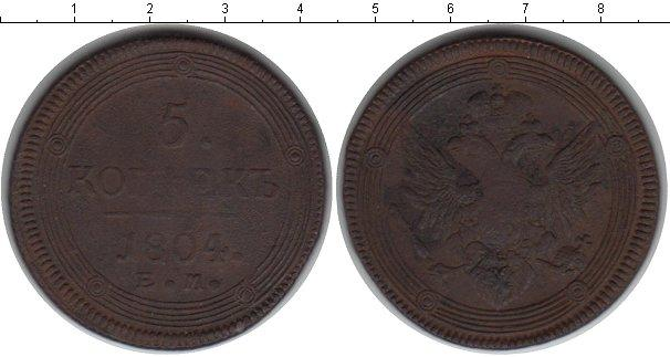5 копеек 1804 года фото