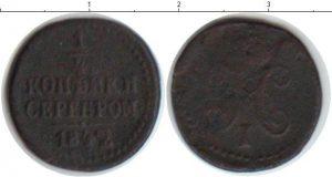 1/4 копейки 1842 года фото