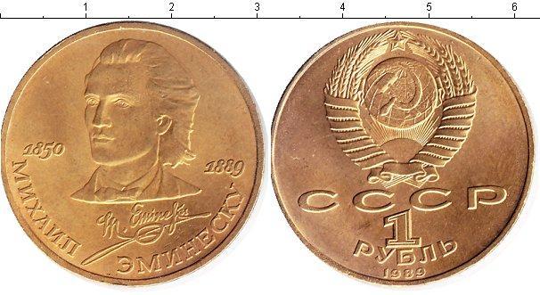 1 рубль (13) 1989 года фото