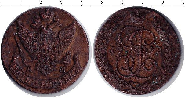 5 копеек 1793 года фото