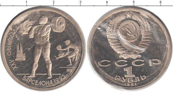 1 рубль (2) 1992 года фото