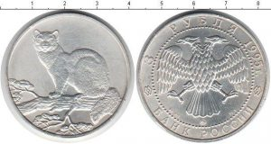 3 рубля (1) 1995 года фото