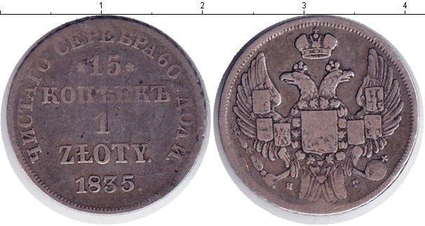 15 копеек 1 злотый 1835 года фото