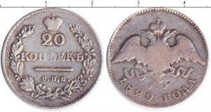 20 копеек 1828 года фото