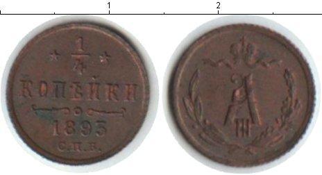 1/4 копейки 1893 года фото