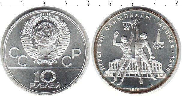 10 рублей (12) 1979 года фото