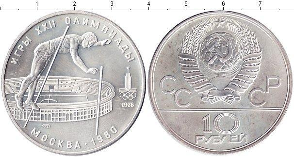 10 рублей (11) 1978 года фото
