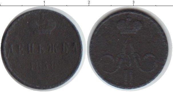 1 денежка 1858 года фото