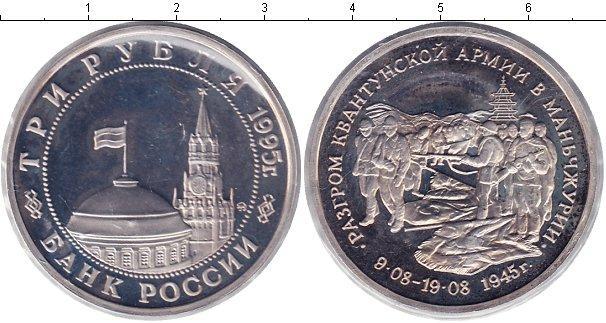 3 рубля (2) 1995 года фото