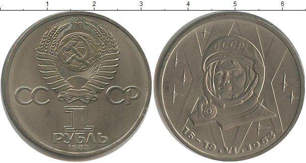 1 рубль (9) 1983 года фото