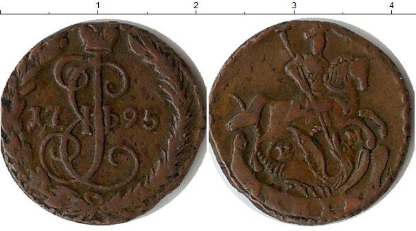 1 деньга 1795 года фото