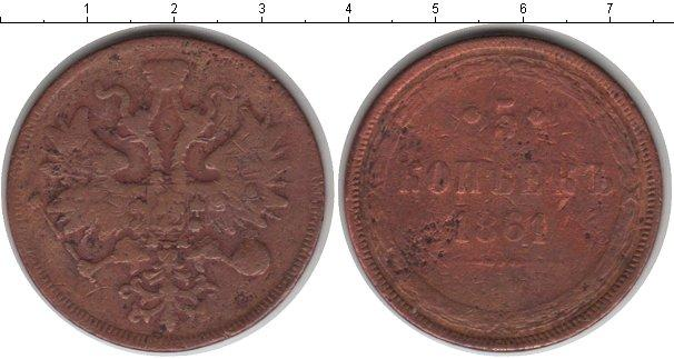 5 копеек 1861 года фото