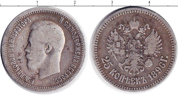 25 копеек 1896 года фото