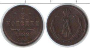1/2 копейки 1892 года фото