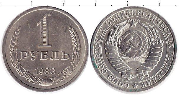 1 рубль (10) 1983 года фото