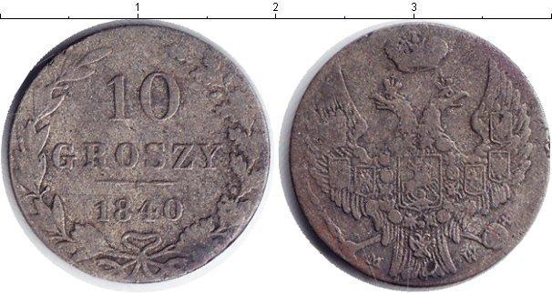 10 грошей 1840 года фото