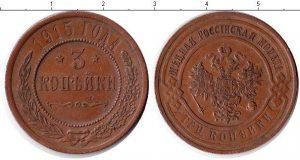 3 копейки 1915 года фото