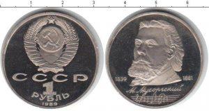 1 рубль 2006 года фото