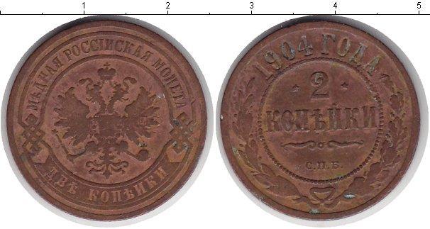 2 копейка 1904 года фото