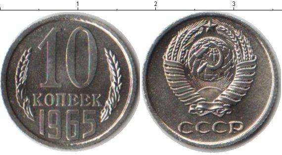 10 копеек 1965 года фото