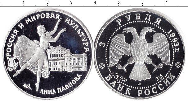 3 рубля 1993 года фото