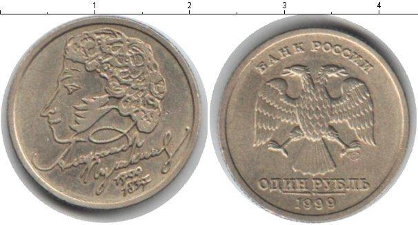 1 рубль 1999 года фото