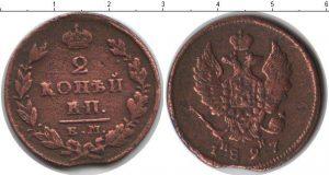 2 копейки 1827 года фото