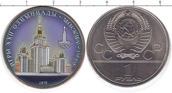 1 рубль (6) 1979 года фото