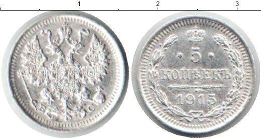 5 копеек 1915 года фото