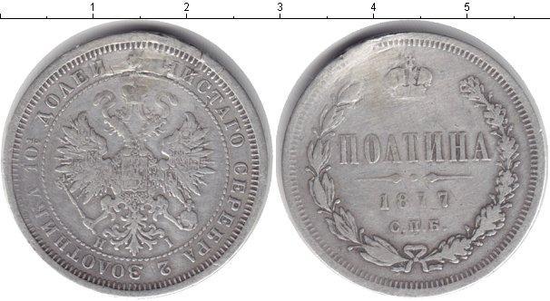1 полтина 1877 года фото