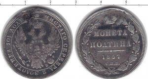 1 полтина 1857 года фото