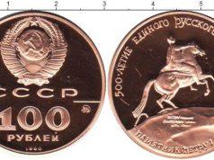 100 рублей 1990 года фото