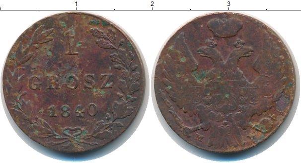 1 грош 1840 года фото
