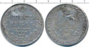 1 рубль 1849 года фото