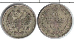 10 копеек 1814 года фото