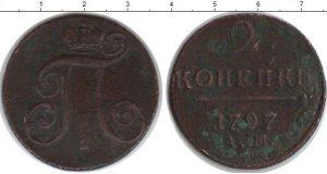 2 копейки (разновидность) 1797 года фото