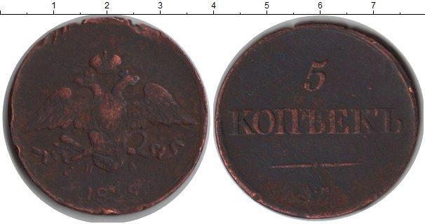 5 копеек 1839 года фото