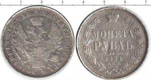 1 рубль 1854 года фото