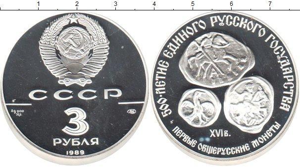 3 рубля (6) 1989 года фото
