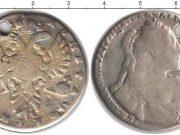 1 полтина 1750 года фото