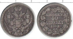 20 копеек 1850 года фото