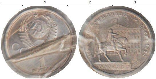 1 рубль (16) 1990 года фото