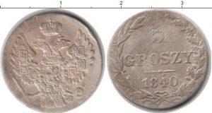 5 грош 1840 года фото