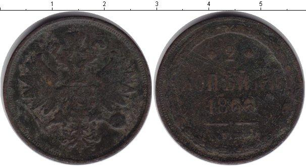 1 копейка 1868 года фото